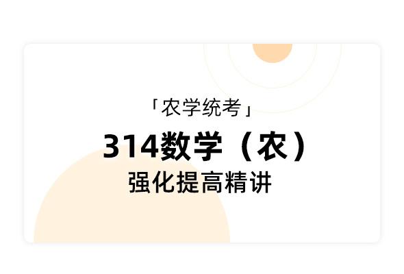 农学统考《314数学(农)》强化提高精讲