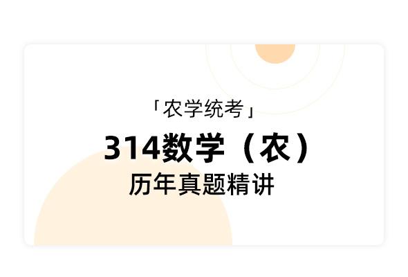 农学统考《314数学(农)》历年真题精讲