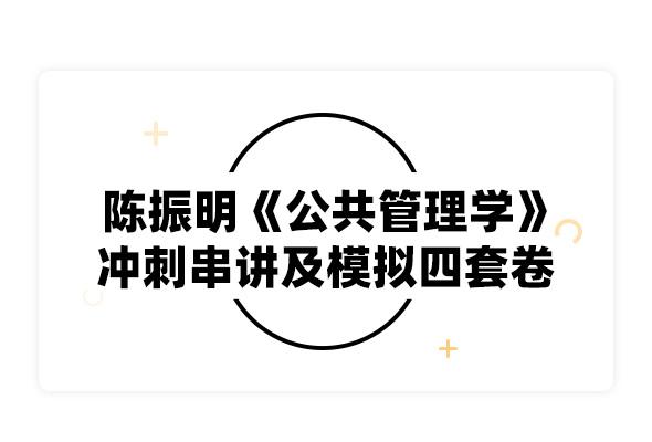 2019考研陳振明《公共管理學》沖刺串講及模擬四套卷