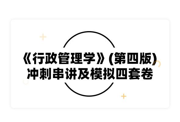 2019考研夏書章《行政管理學》(第四版)沖刺串講及模擬四套卷