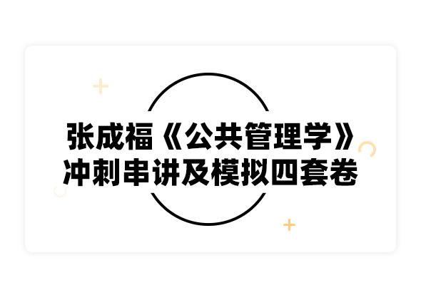 2019考研張成?!豆补芾韺W》沖刺串講及模擬四套卷