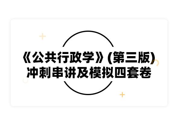 2019考研張國慶《公共行政學》(第三版)沖刺串講及模擬四套卷