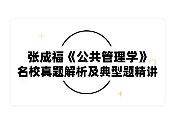 2020考研張成?!豆补芾韺W》名校真題解析及典型題精講精練