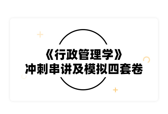 2019考研張永桃《行政管理學》沖刺串講及模擬四套卷