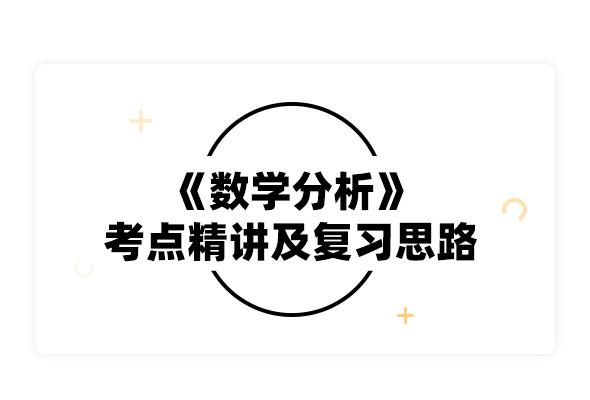 2020考研華東師范大學數學系版《數學分析》考點精講及復習思路
