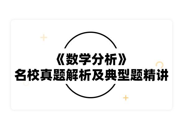2020考研華東師范大學數學系版《數學分析》名校真題解析及典型題精講精練