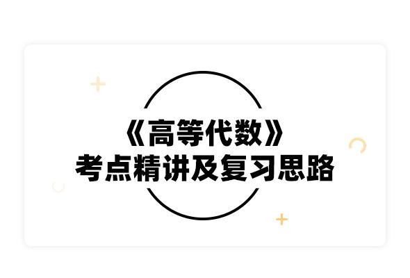 2020考研北京大學數學系版《高等代數》考點精講及復習思路