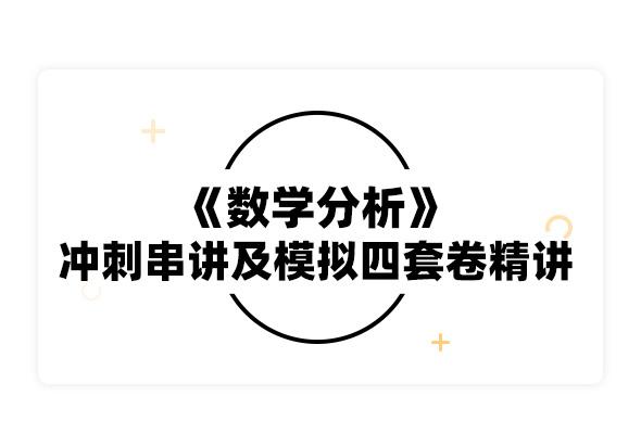 2019考研華東師范大學數學系版《數學分析》沖刺串講及模擬四套卷精講