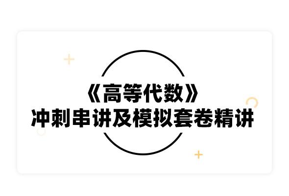 2019考研北京大學數學系版《高等代數》沖刺串講及模擬套卷精講