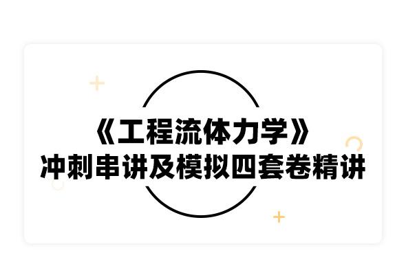 2019考研楊樹人《工程流體力學》沖刺串講及模擬四套卷精講
