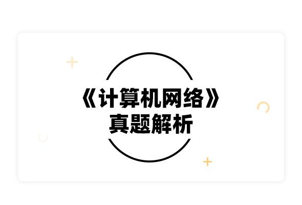 2020考研谢希仁《计算机网络》真题解析