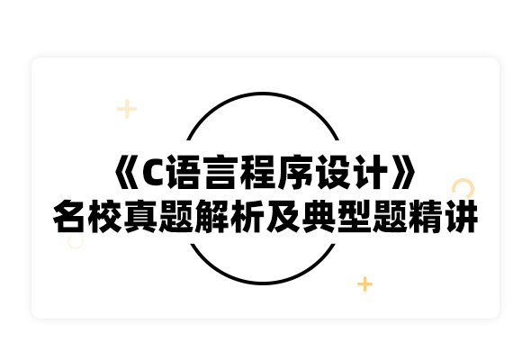2020考研譚浩強《C語言程序設計》名校真題解析及典型習題精講精練
