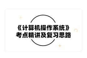 2020考研湯子瀛、湯小丹《計算機操作系統》考點精講及復習思路