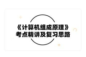2020考研唐朔飛、白中英《計算機組成原理》考點精講及復習思路