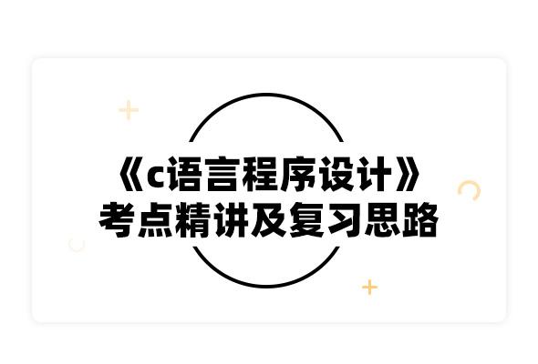 譚浩強《c語言程序設計》考點精講及復習思路