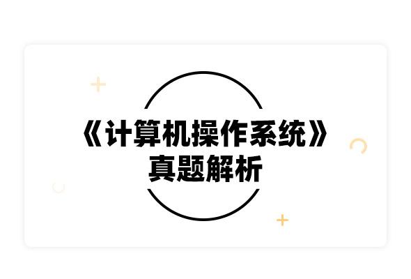 2020考研湯子瀛、湯小丹《計算機操作系統》真題解析