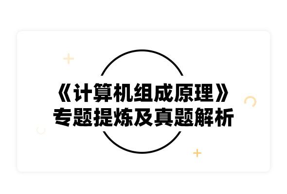 2020考研唐朔飛、白中英《計算機組成原理》專題提煉及真題解析