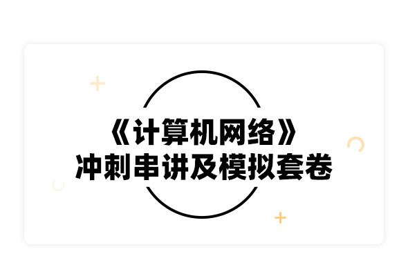 2019考研谢希仁《计算机网络》冲刺串讲及模拟套卷
