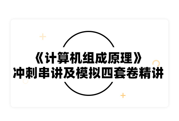 2019考研唐朔飛、白中英《計算機組成原理》沖刺串講及模擬四套卷精講