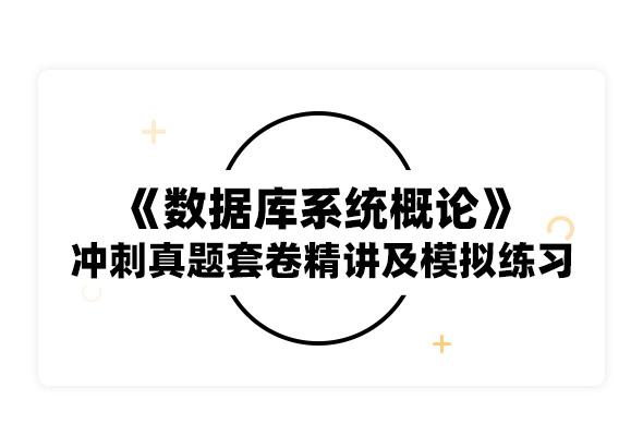 2019考研王珊、薩師煊《數據庫系統概論》沖刺真題套卷精講及模擬練習