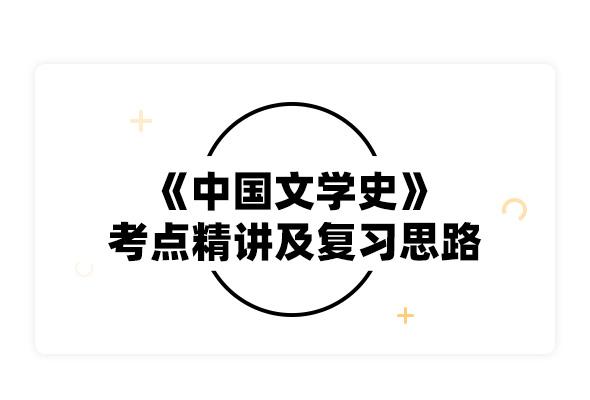 2020考研袁行霈《中国文学史》考点精讲及复习思路