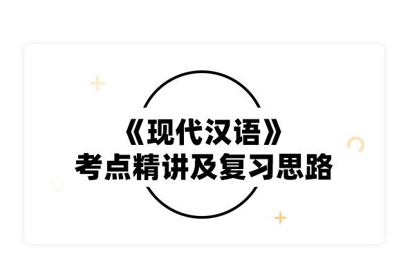 黃伯榮《現代漢語》考點精講及復習思路