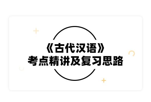 2020考研王力《古代漢語》考點精講及復習思路