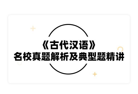 2020考研王力《古代汉语》名校真题解析及典型题精讲精练
