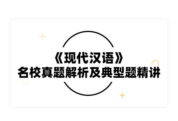 2020考研黄伯荣《现代汉语》名校真题解析及典型题精讲精练
