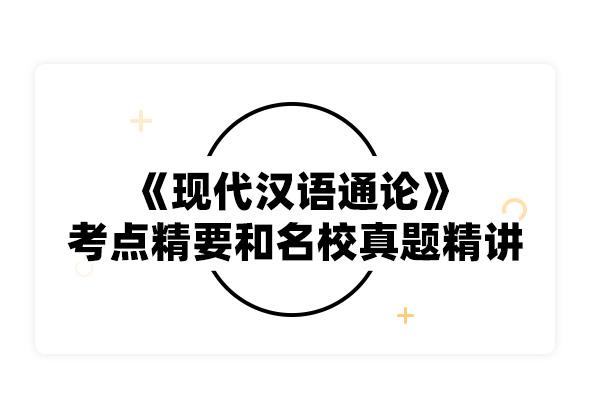2020考研邵敬敏《現代漢語通論》考點精要和名校真題精講