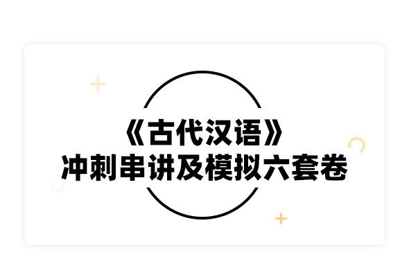 2019考研王力《古代汉语》冲刺串讲及模拟六套卷