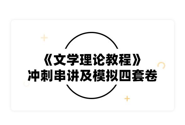 2019考研童庆炳《文学理论教程》冲刺串讲及模拟四套卷