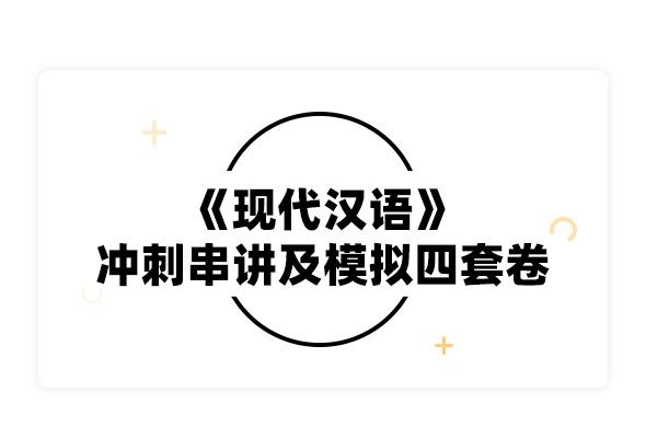 2019考研黄伯荣《现代汉语》冲刺串讲及模拟四套卷