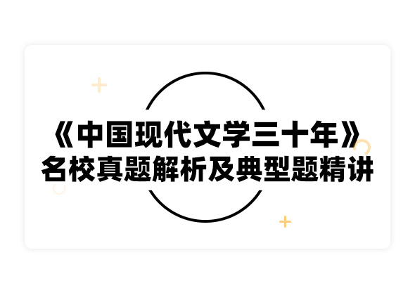 2020考研钱理群《中国现代文学三十年》名校真题解析及典型题精讲精练