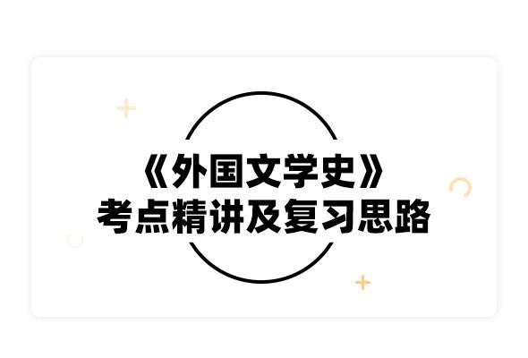 �克�《外���文�W史》考�c精�v及�土�思【路