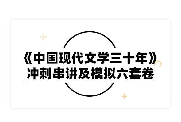 2019考研錢理群《中國現代文學三十年》沖刺串講及模擬六套卷