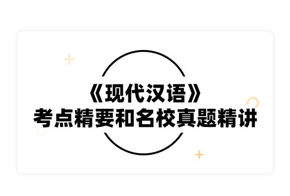 2020考研胡裕树《现代汉语》考点精要和名校真题精讲