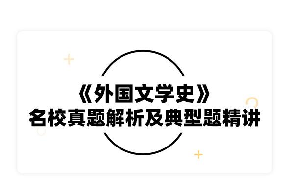 2020考研朱維之《外國文學史》名校真題解析及典型題精講精練