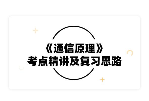 考研樊昌信《通信原理》考點精講及復習思路