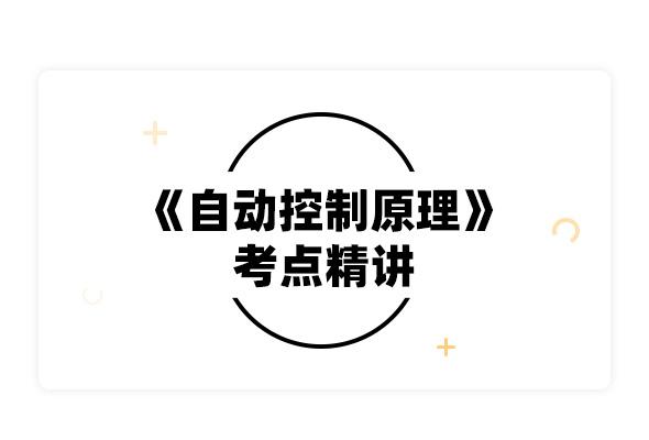 2020考研胡壽松《自動控制原理》考點精講