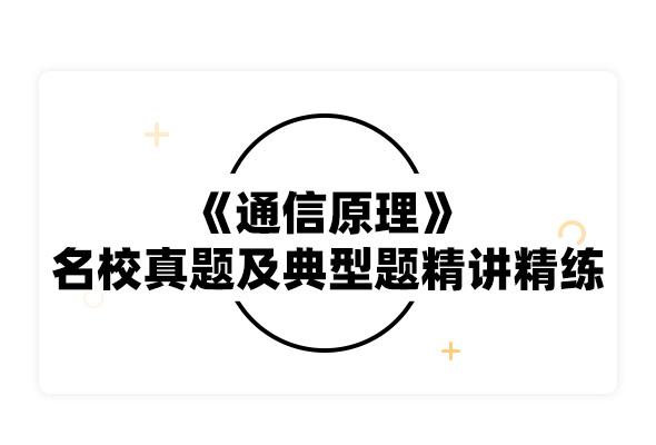 2020考研樊昌信《通信原理》名校真題及典型題精講精練