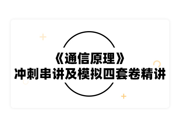 樊昌信《通信原理》沖刺串講及模擬四套卷精講