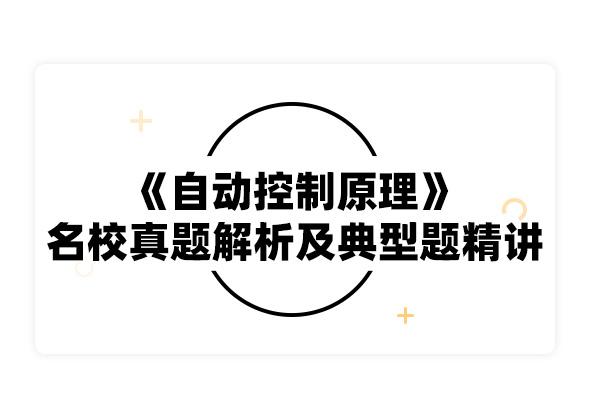 2020考研胡壽松《自動控制原理》名校真題解析及典型題精講精練