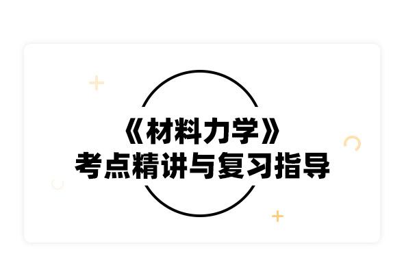 2020考研刘鸿文《材料力学》考点精讲与复习指导