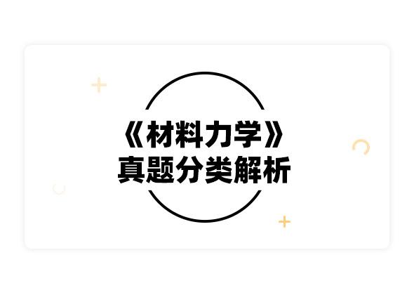 2020考研刘鸿文《材料力学》真题分类解析