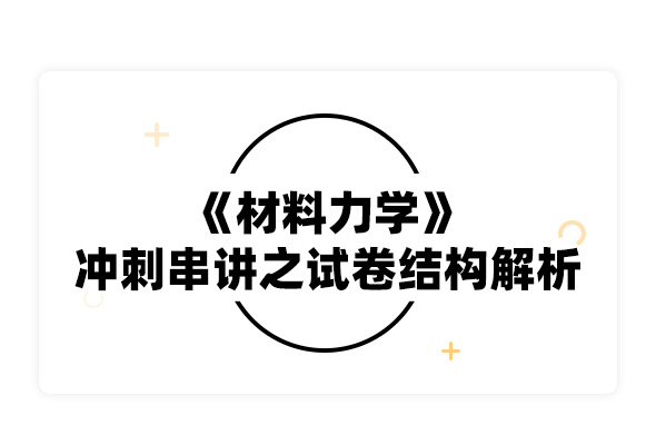 2019考研孙训方《材料力学》冲刺串讲之试卷结构解析
