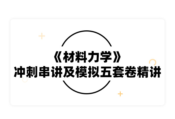 2019考研刘鸿文《材料力学》冲刺串讲及模拟五套卷精讲