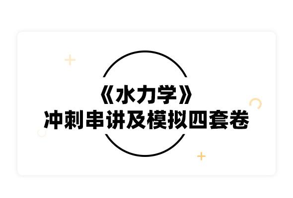 2019考研吴持恭《水力学》冲刺串讲及模拟四套卷