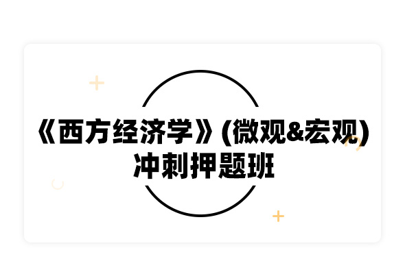 2019考研高鴻業《西方經濟學(微觀&宏觀)》沖刺押題班
