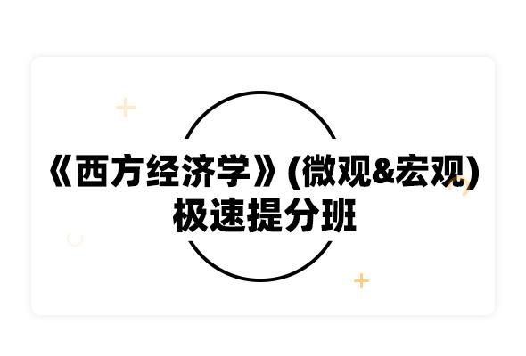 2019考研高鴻業《西方經濟學(微觀&宏觀)》極速提分班